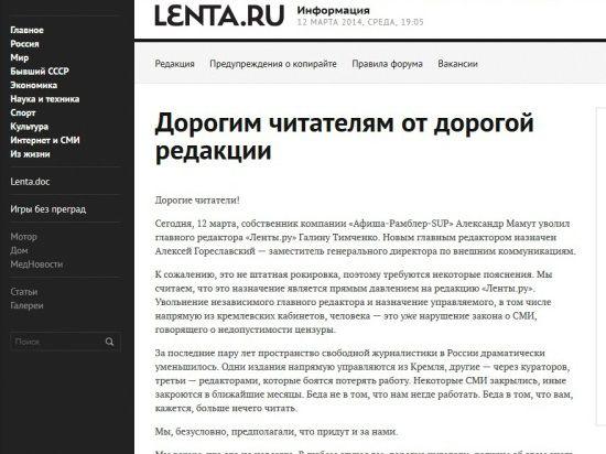 Редакция Lenta.ru обратилась к читателям