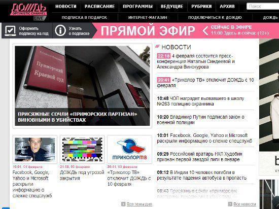 «Оппозиционный» телеканал «Дождь» грозят закрыть на днях