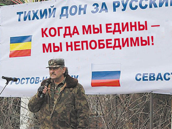 «Тихий Дон — за русский Крым»