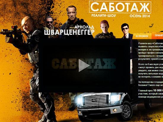 На российском ТВ стартует реалити-шоу «Саботаж», победитель которого получит $ 10 000 000
