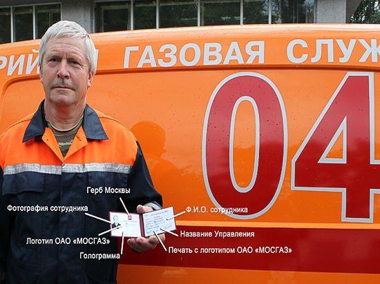 Москвичей предостерегли от лжегазовиков