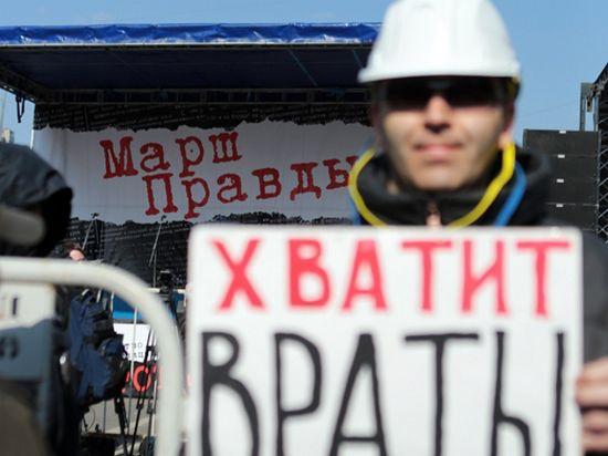 «Марш правды» прошел в Москве и собрал от 5 до 20 000 человек – как посмотреть