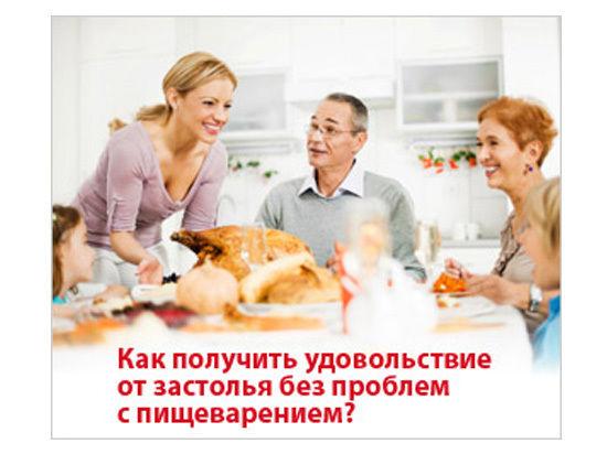 Как получить удовольствие от застолья без проблем с пищеварением?