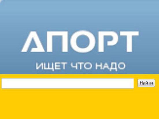 Aport.ru — поисковая система товаров и услуг для рядовых пользователей