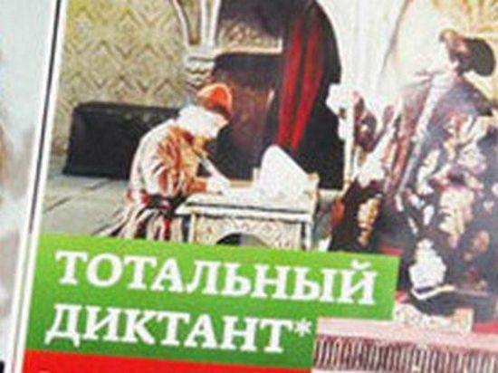 Тотальный диктант-2014 пройдет и в космосе. «Диктаторы» - Хабенский, Макаревич...