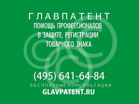 Товарный знак: его разработка и регистрация