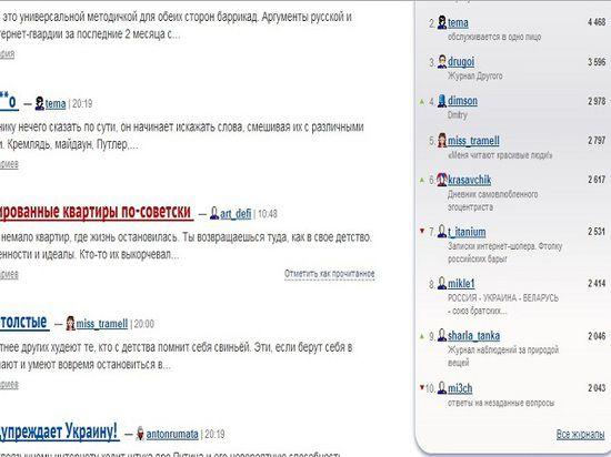 """""""Живой журнал"""" вынужден спрятать статистику подписчиков популярных блогеров"""