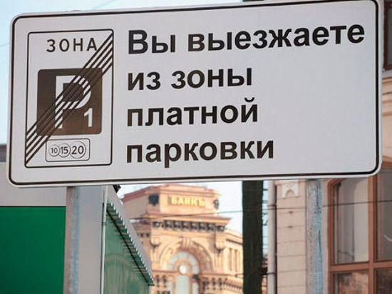 Отложено расширение зоны платных парковок в центре Москвы