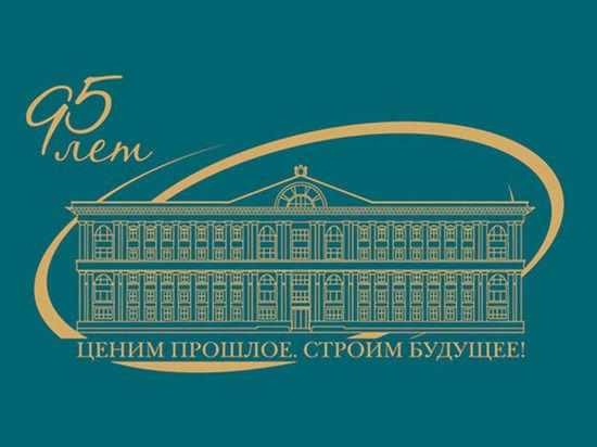 2 марта 2014 года Финансовый университет при Правительстве Российской Федерации отмечает 95-летний юбилей