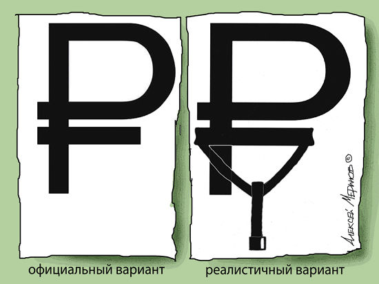 Российский рубль стал символом