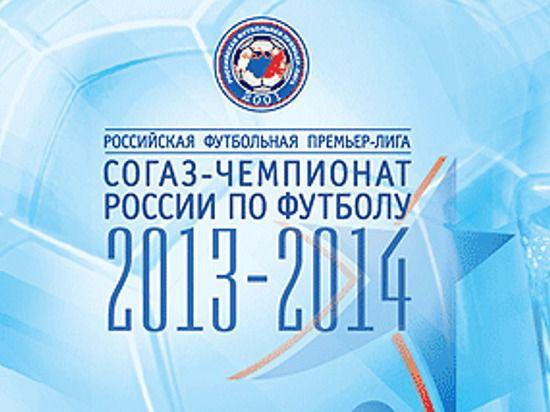 У чемпионата России по футболу будет новый логотип