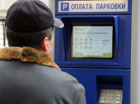 Мосгордума решит судьбу референдума по платным парковкам 18 декабря