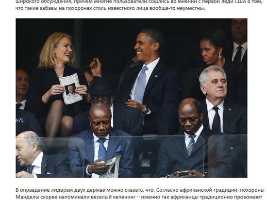 Старая негритянская традиция: почему Обама веселился на панихиде по Нельсону Манделе?