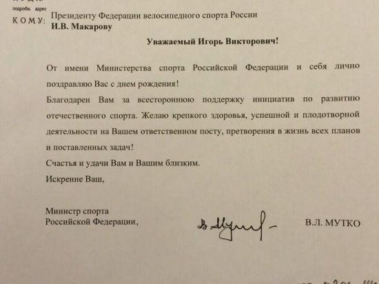 Виталий Мутко поздравил президента Федерации велосипедного спорта России