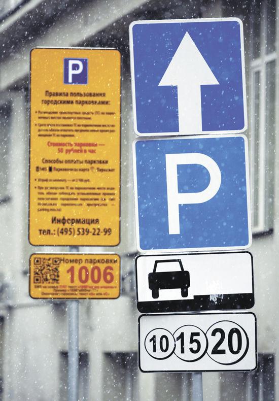 25 декабря парковки внутри Садового кольца становятся платными