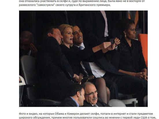 Фото смеющихся лидеров трех стран вызвало негодование общественности