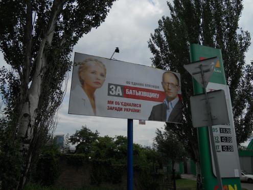 Евро-2012: Донецк