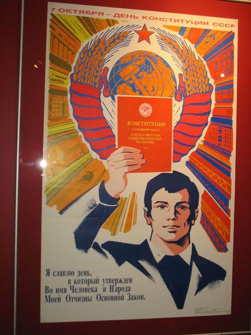 Выставка «Конституционная история России»