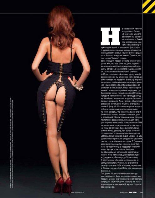 Чапман снялась для журнала Maxim
