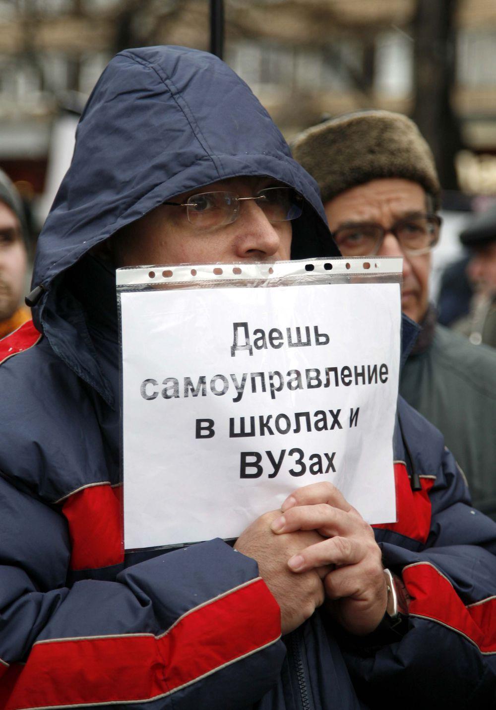 Всероссийский митинг протеста против закона об образовании