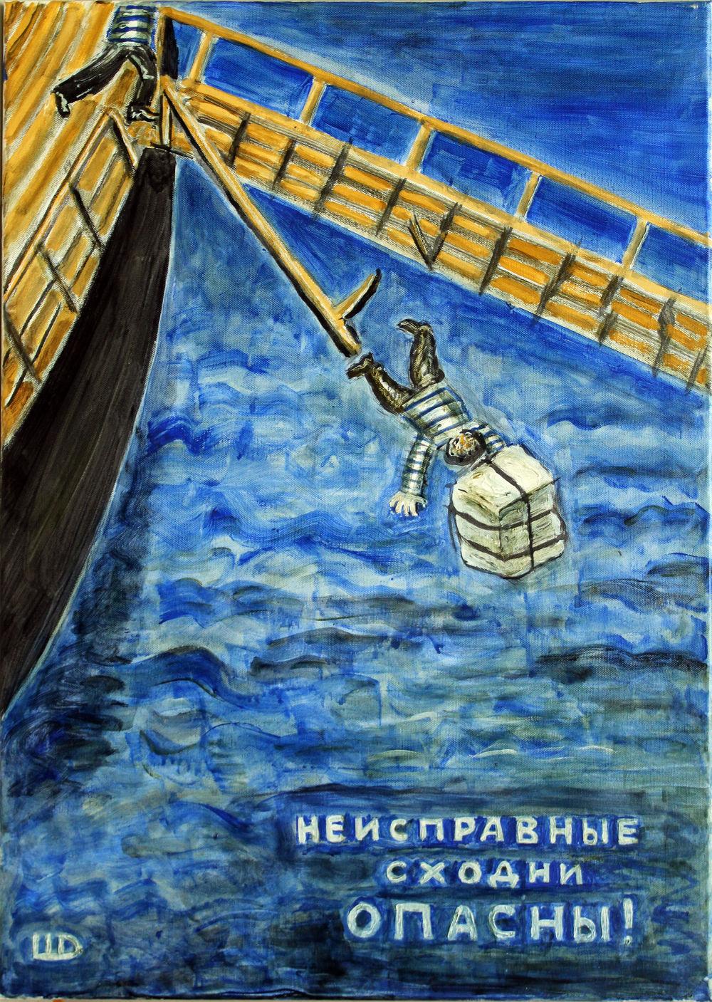 Выставка «Митьковский плакат»