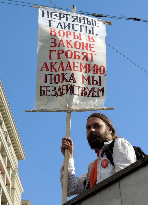 Митинг сотрудников РАН