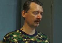 Новая книга Игоря Стрелкова: не про Украину, а про домовых и волшебников