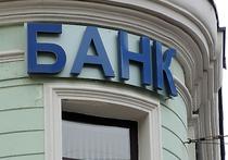 1 млн долларов сняли со счета по поддельному паспорту в московском банке
