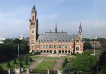 Россия стояла у истоков Гаагского суда
