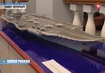 Инженеры из Петербурга создали авианосец, аналогов которому в мире нет