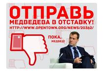 """""""Димон, выйди вон"""":  КПРФ требует отставки правительства из-за обвала рубля"""