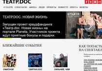 """Театр.doc"" вышел на субботник"