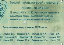 Инженеры Томска отправили послание в космос