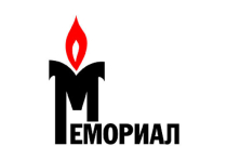 Минюст дает «Мемориалу» отсрочку. Слово за Путиным?