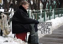 Каждый десятый нищий: 16 миллионов россиян оказались у черты бедности