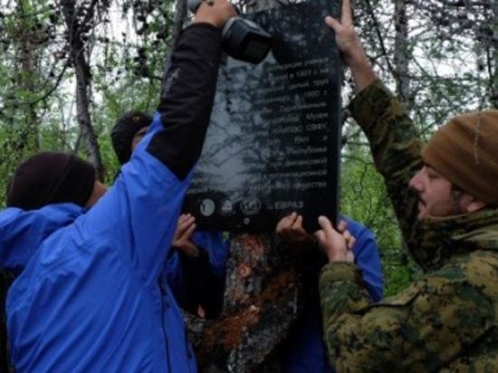 На Колыме открыли мемориал березовскому мамонту