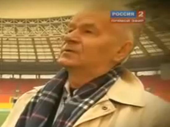 Скончался голос «Лужников» Валентин Валентинов