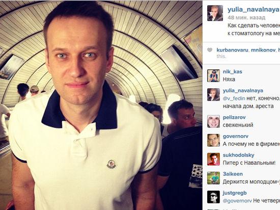 Навального выпустили из-под домашнего ареста