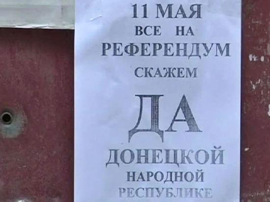 Референдум на востоке: К Мариуполю подходит тяжелая техника, в Красноармейске расстреляли мирных граждан. Онлайн-трансляция