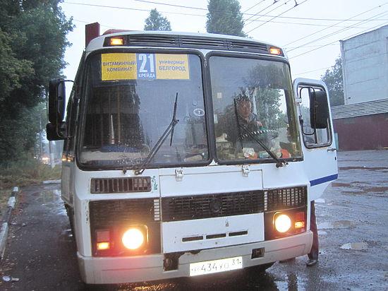 Белгородская администрация продолжает «воевать» с маршрутчиками