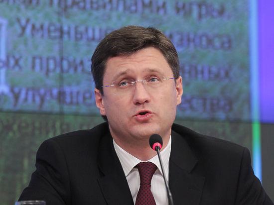 Об этом заявил министр энергетики РФ Александр Новак