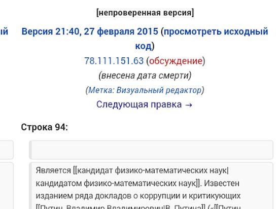 Википедия, судя по всему, заранее не писала об убийстве Немцова