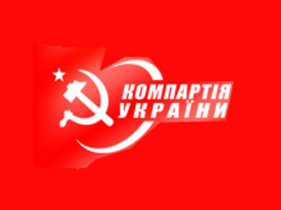 Верховная Рада запретила Компартию Украины