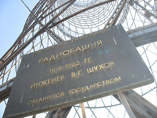 Знаменитую Шуховскую башню собираются «лишить головы» и «поставить на костыли»