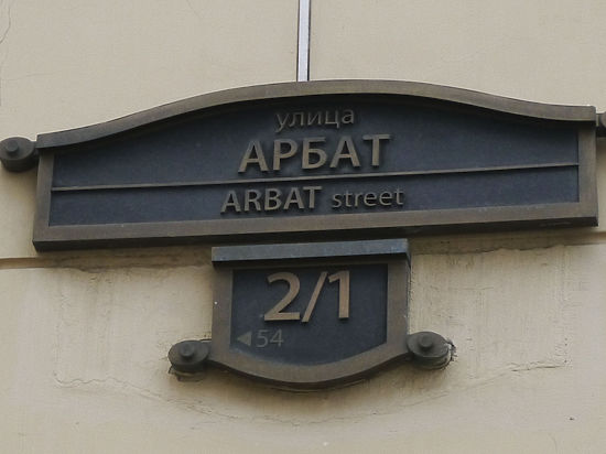 Конфуз в центре Москвы: таблички с номерами домов на популярных улицах невозможно разглядеть