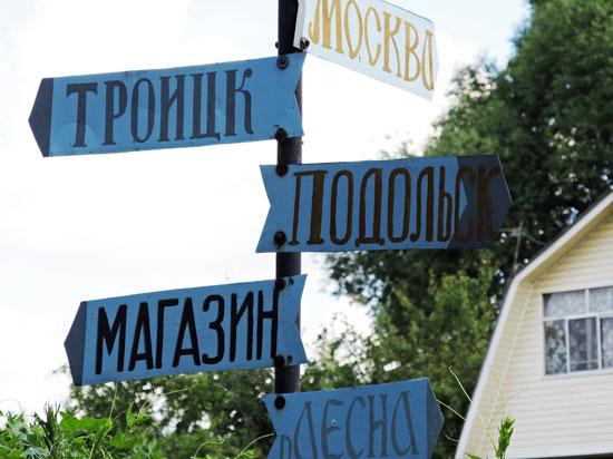 На переезд чиновников в Новую Москву не хватает денег