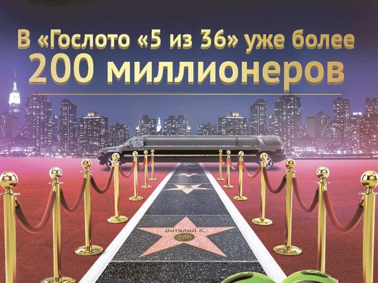200-м миллионером «Гослото «5 из 36»  стал механик из Санкт-Петербурга!
