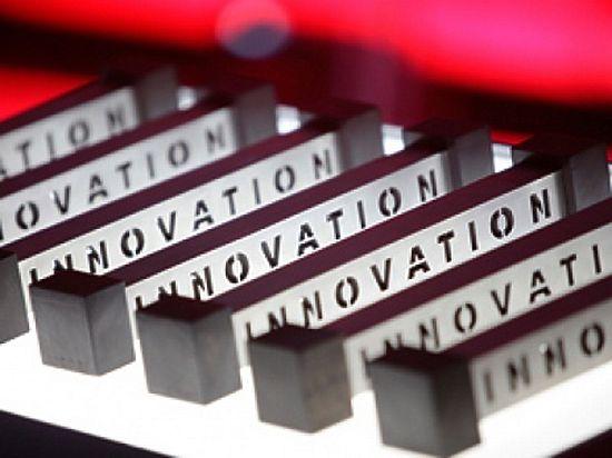 Есть ли в Удмуртии инновации?