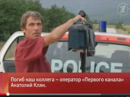 Заявление Первого канала в связи с гибелью оператора Анатолия Кляна