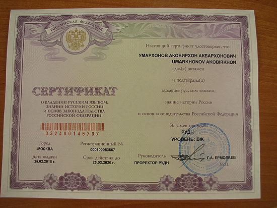 Сертификат русского языка челябинск сколько стоит